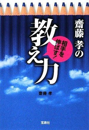 齋藤孝の相手を伸ばす!教え力 (宝島社文庫)の詳細を見る