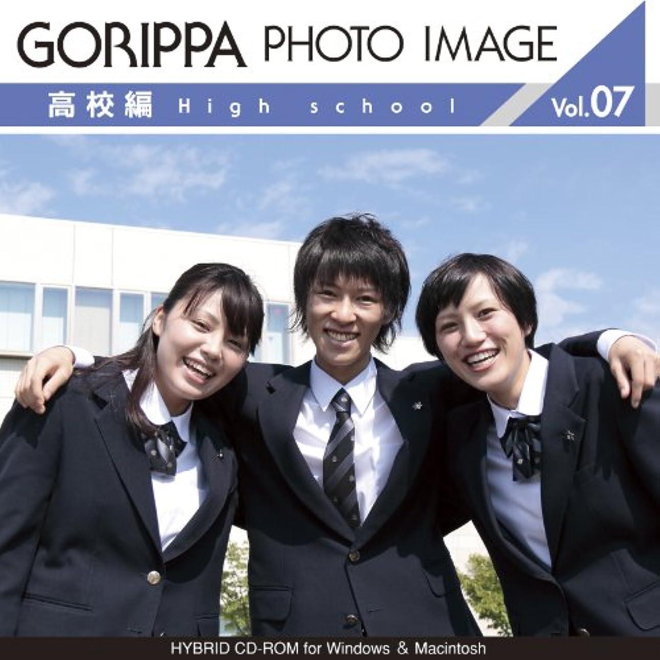 構造的筋肉のスポーツマンGORIPPA PHOTO IMAGE vol.7 ?高校編?