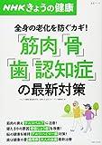 NHKきょうの健康 「筋肉」「骨」「歯」「認知症」の最新対策 (生活シリーズ)