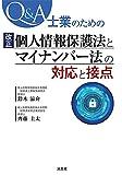Q&A士業のための 改正個人情報保護法とマイナンバー法の対応と接点