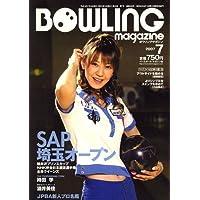 BOWLING magazine (ボウリング・マガジン) 2007年 07月号 [雑誌]