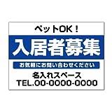 【不動産/看板】 ペットOK! ペット可 入居者募集 (名入無料) 不動産管理看板 長期利用可能 02 (A3サイズ)