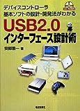 USB2.0インターフェース設計術