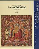 チベット仏教絵画集成―タンカの芸術 (第4巻)