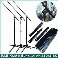 K&M マイクスタンド 210-2 BK (3本) プラダンケース付きセット