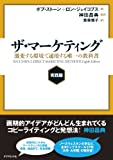 ザ・マーケティング【実践篇】──激変する環境で通用する唯一の教科書