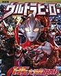 決定版 ウルトラヒーロー 135大決戦超百科 (テレビマガジンデラックス)