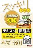 スッキリわかる 日商簿記初級 第3版 (スッキリわかるシリーズ)