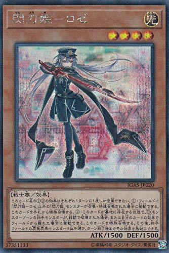 遊戯王 IGAS-JP020 閃刀姫-ロゼ (日本語版 シークレットレア) イグニッション・アサルト