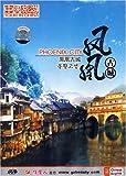 中国旅游:?凰古城(DVD)
