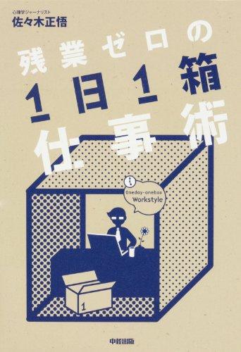残業ゼロの「1日1箱」仕事術 (中経出版)の詳細を見る