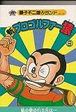 新プロゴルファー猿 第9巻 (藤子不二雄Aランド (Vol.149))