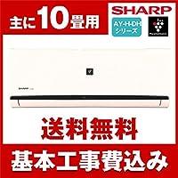 標準設置工事セット SHARP AY-H28DH AY-H-DHシリーズ [エアコン (主に10畳用)]