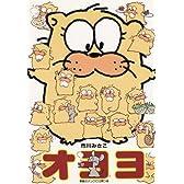 オヨヨ―意地悪だけど憎めない (歳時記篇) (Paper comics)