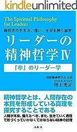 「率」のリーダー学 【4シリーズ】リーダーの精神哲学