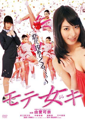 モテ女キ [DVD]