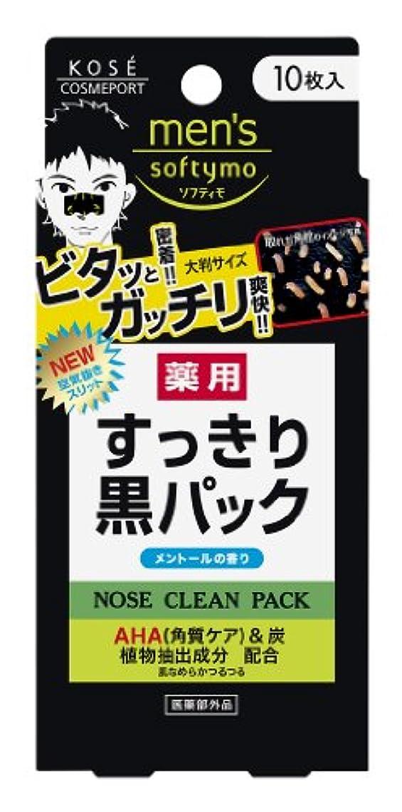 フィード必要縞模様のKOSE コーセー メンズ ソフティモ 薬用 黒パック 10枚入 (医薬部外品)