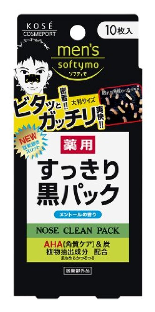 被害者差別瞑想的KOSE コーセー メンズ ソフティモ 薬用 黒パック 10枚入 (医薬部外品)