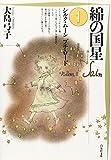 綿の国星 (第1巻) (白泉社文庫) 画像
