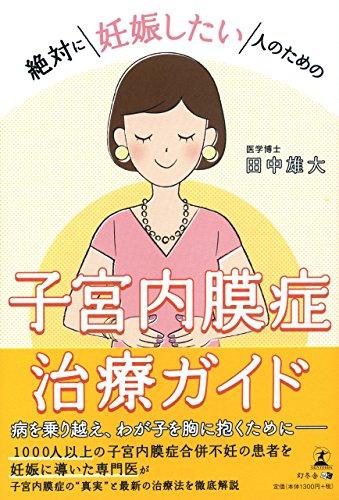 絶対に妊娠したい人のための 子宮内膜症治療ガイド