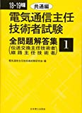 18~19年版電気通信主任技術者試験全問題解答集1共通編: 伝送交換主任技術者・線路主任技術者
