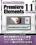 Premiere Elements 11 Windows版―お気に入りVIDEOをプロデュース (SCC Books 361)