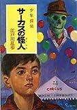 少年探偵江戸川乱歩全集〈13〉サーカスの怪人