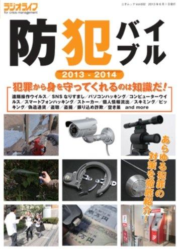防犯バイブル2013-2014 (三才ムック vol.602)