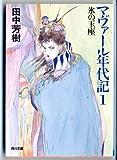マヴァール年代記〈1〉氷の玉座 (角川文庫―スニーカー文庫)