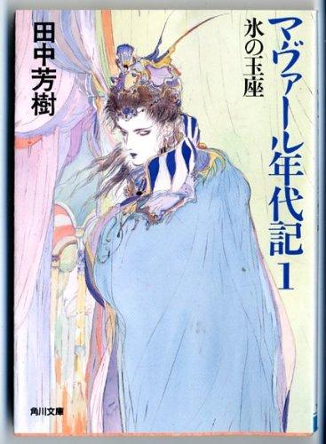 マヴァール年代記〈1〉氷の玉座 (角川文庫―スニーカー文庫)の詳細を見る