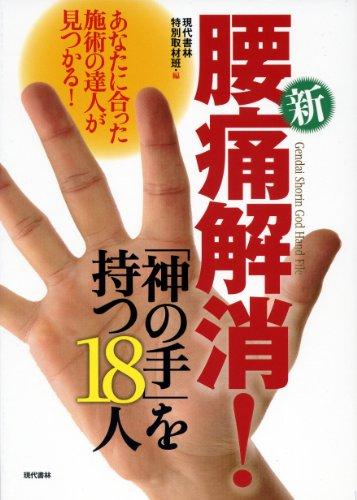 新・腰痛解消!「神の手」を持つ18人 —あなたに合った施術の達人が見つかる!