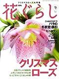 花ぐらし 2009年 02月号 [雑誌]