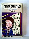 直感観相術—いい男とわるい女の識別法 (1979年) (Kanki books)