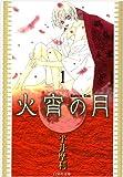 火宵の月 第1巻 (白泉社文庫 ひ 3-1)