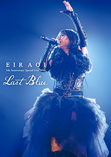 Eir Aoi 5th Anniversary Special Live 2016 〜LAST BLUE〜 at 日本武道館(初回生産限定盤) [DVD]