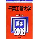 千葉工業大学 (大学入試シリーズ 230)