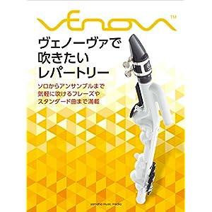 ヴェノーヴァで吹きたいレパートリー
