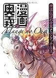 漫画の奥義 (1) 神話伝説の世界とペンタッチ技法 (DVD付)