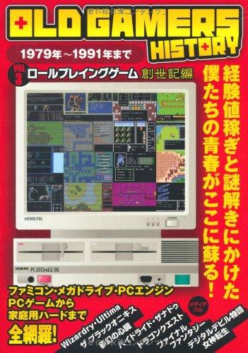 OLD GAMERS HISTORY vol.3 ロールプレイングゲーム編 1979年~1991年 創世記編