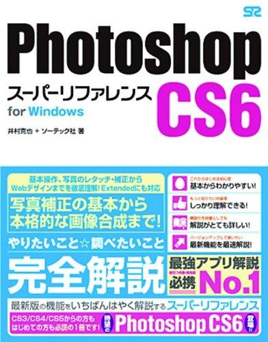 Photoshop CS6 スーパーリファレンス for Windowsの詳細を見る
