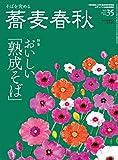 蕎麦春秋 Vol.35 [雑誌]