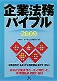 企業法務バイブル2009
