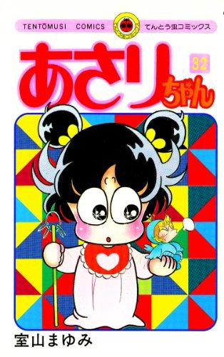 あさりちゃん(32) (てんとう虫コミックス)