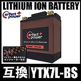 PERFECT POWER リチウムイオンバッテリー LFP7L-BS 互換ユアサ YUASA バッテリー YTX7L-BS FTX7L-BS 即使用可能 ジャイロキャノピー バリオスGPZ250R Dトラッカー ホーネット250ジェイド AX-1 スーパシェルパKLX250ZZR250 グラストラッカー セロー225 ST250 バンバン200
