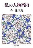 私の人物案内 (中公文庫)