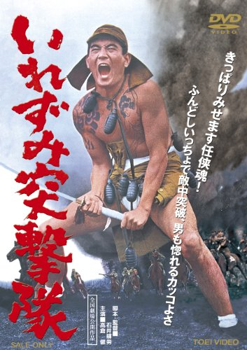 いれずみ突撃隊 [DVD]