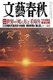文藝春秋 2014年 11月号 [雑誌]