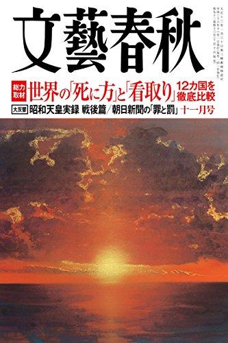 文藝春秋 2014年 11月号 [雑誌]の詳細を見る