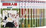夏目友人帳 コミックセット (花とゆめCOMICS) [マーケットプレイスセット]