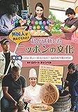 私が感動したニッポンの文化 第2巻 こんなに美しい・おいしいなんて!高みをめざす職人の巧み